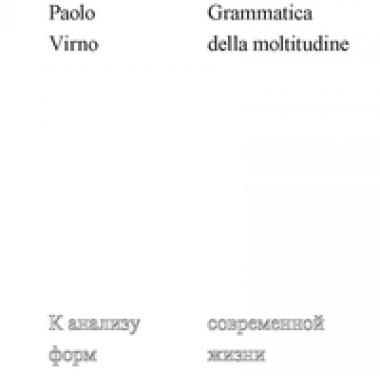 Грамматика множества: к анализу форм современной жизни