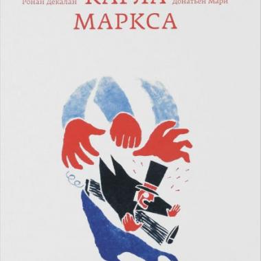 Декалан Призрак Карла Маркса