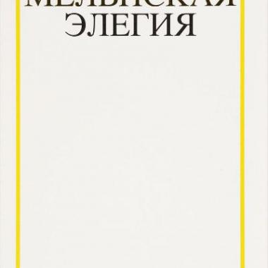Экелеф Мельнская элегия