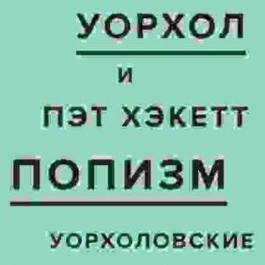 Уорхол ПОПизм. Уорхоловские 60-е