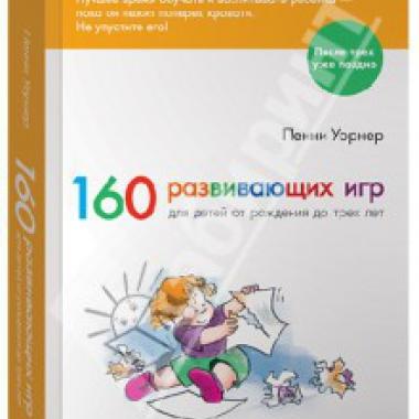 160 развивающих игр для детей от рождения до трех лет. - 3-е изд.