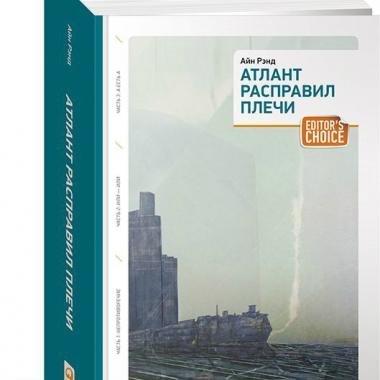 Атлант расправил плечи (три тома в одной книге)
