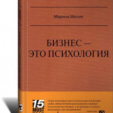 Бизнес - это психология: Психологические координаты жизни современного делового человека