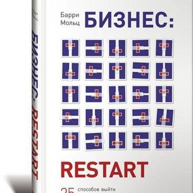 Бизнес: Restart: 25 способов выйти на новый уровень