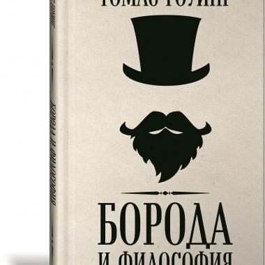 Борода и философия