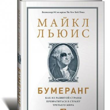 Бумеранг: Как из развитой страны превратиться в страну третьего мира. — 3-е изд.