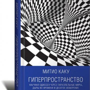 Гиперпространство: научная одиссея через параллельные миры, дыры во времени и измерение