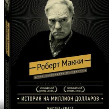 История на миллион долларов: Мастер-класс для специалистов, писателей и не только...