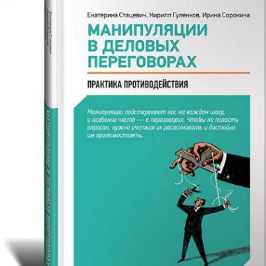 Манипуляции в деловых переговорах: Практика противодействия. — 3-е. изд. дополненное