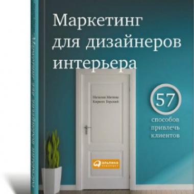 Маркетинг для дизайнеров интерьера: 57 способов привлечь клиентов