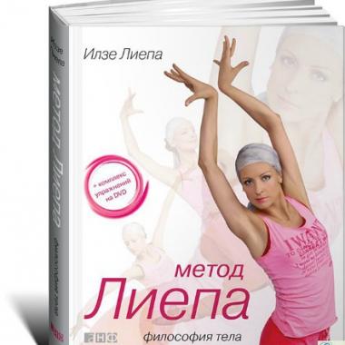Метод Лиепа.(Компл.кн.+DVD).Философия тела