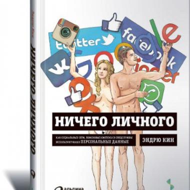 Ничего личного: Как социальные сети, поисковые системы и спецслужбы используют наши персональные