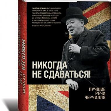 Никогда не сдаваться!Лучшие речи Черчилля+с/о