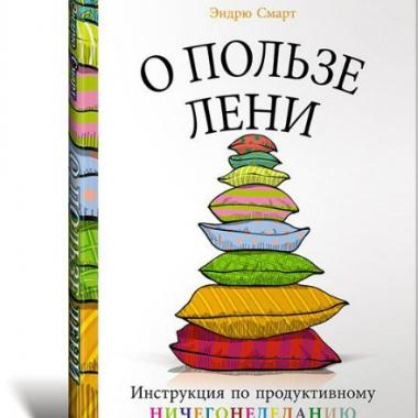 О пользе лени: Инструкция по продуктивному ничегонеделанию. — 2-е изд.