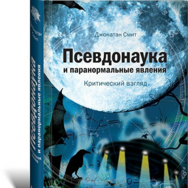 Псевдонаука и паранормальные явления: Критический взгляд
