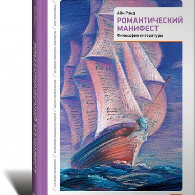 Рэнд А. Романтический манифест: Философия литературы