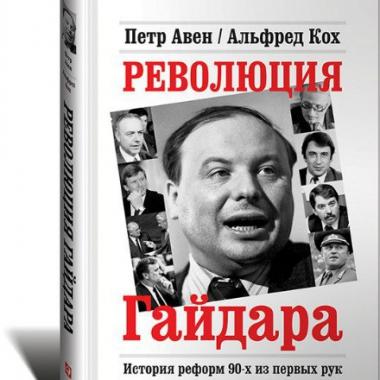 Революция Гайдара: История реформ 90-х из первых рук. — 2-е изд.