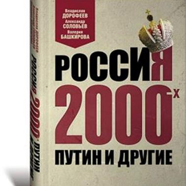 Россия 2000-х: Путин и другие