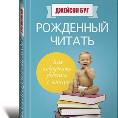 Рожденный читать: Как подружить ребенка с книгой