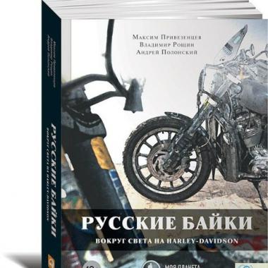 Русские байки.Вокруг света на Harley-Davidson