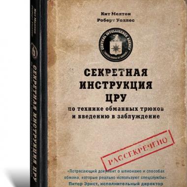 Секретная инструкция ЦРУ по технике обманных трюков и введению в заблуждение. — 5-е изд.