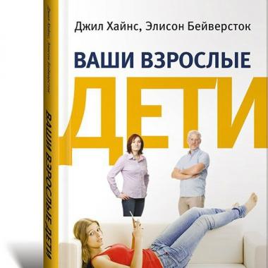 Ваши взрослые дети: Руководство для родителей