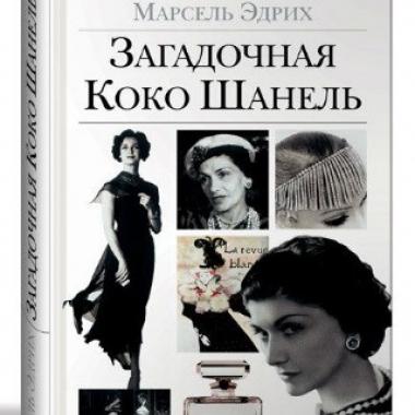 Загадочная Коко Шанель. - 4-е изд.