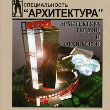 Архитектура теплиц и оранжерей. Учебное пособие