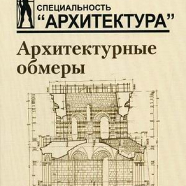 Архитектурные обмеры.
