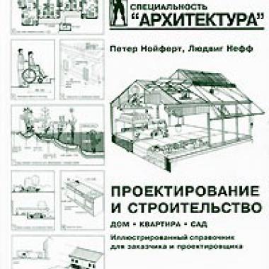Проектирование и строительство. Дом, квартира, сад: Перевод с немецкого, 3-е изд., перераб. и доп