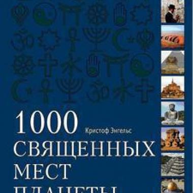1000 священных мест планеты