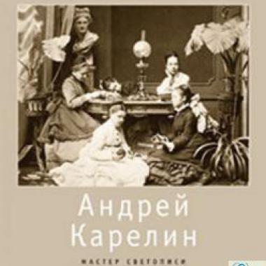 Андрей Карелин,Мастер светописи