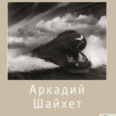 Аркадий Шайхет