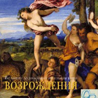Великие художники итальянского Возрождения ( у 2- томах)