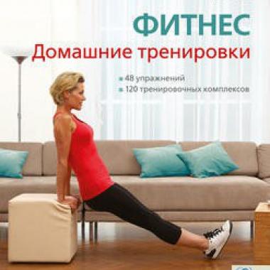 Фитнес. Домашние тренировки