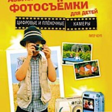 Азбука фотосъёмки для детей.
