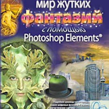Мир жутких фантазий с помощью Photoshop Elements