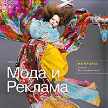 Мода и реклама: мастер-класс лучших фотографов мира