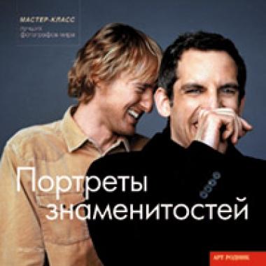 Портреты знаменитостей: Мастер-класс лучших фотографов мира