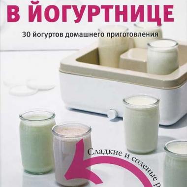 Готовим в йогуртнице. 30 йогуртов домашнего приготовления