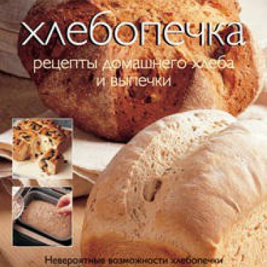 Хлебопечка Рецепты домашнего хлеба и выпечки
