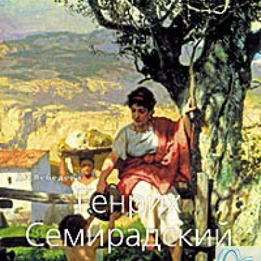 Генрих Семирадский