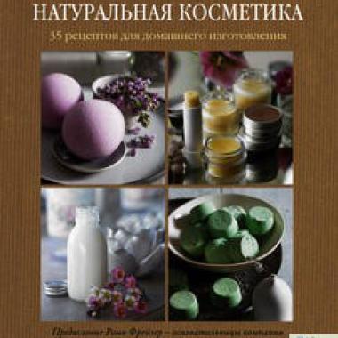 НАТУРАЛЬНАЯ КОСМЕТИКА 35 рецептов для домашнего изготовления