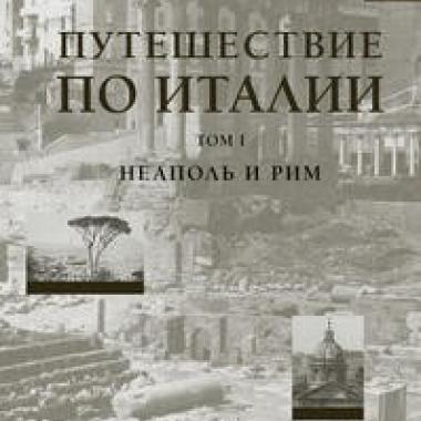 Путешествие по Италии (в 2-х томах)