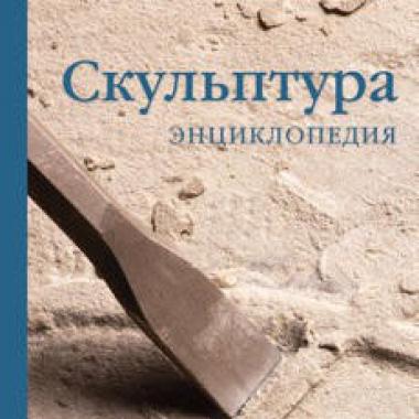 Скульптура. Энциклопедия