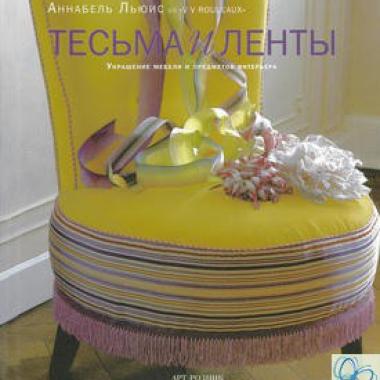 ТЕСЬМА И ЛЕНТЫ Украшение мебели и предметов интерьера