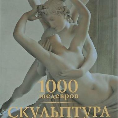 1000 шедевров Чарльз В., Манка Дж.,... 1000 шедевров. Скульптура