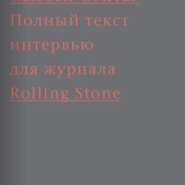 Cьюзен Сонтаг. Полный текст интервью для журнала Rolling Stone