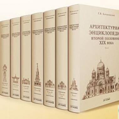 Архітектурна енциклопедія другої  половини XIX століття