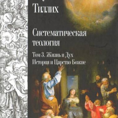 Тиллих П. Систематическая теология. В 3 томах.